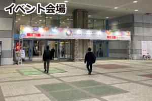 イベント会場 インテックス大阪