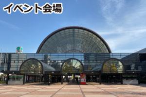 イベント会場 インテックス大阪 入口